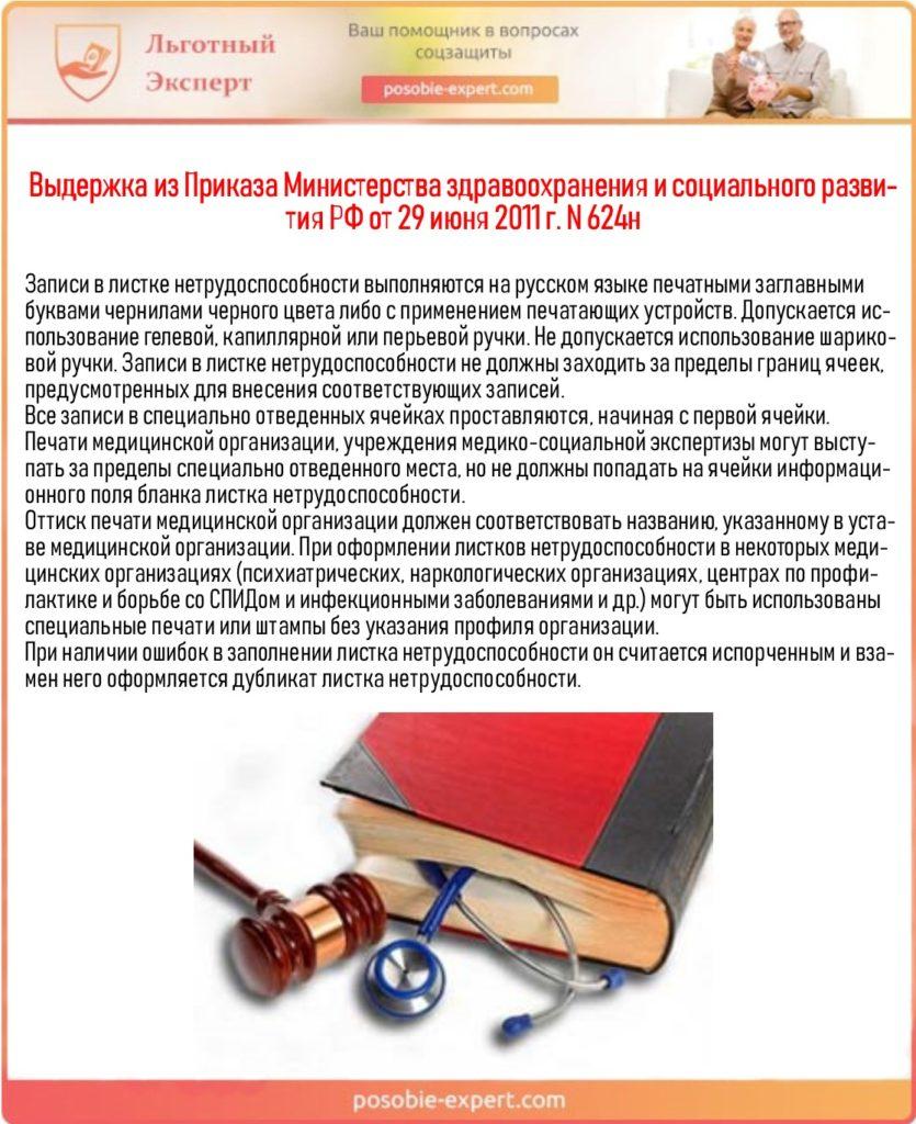 Выдержка из Приказа Министерства здравоохранения и социального развития РФ от 29 июня 2011 г. N 624н