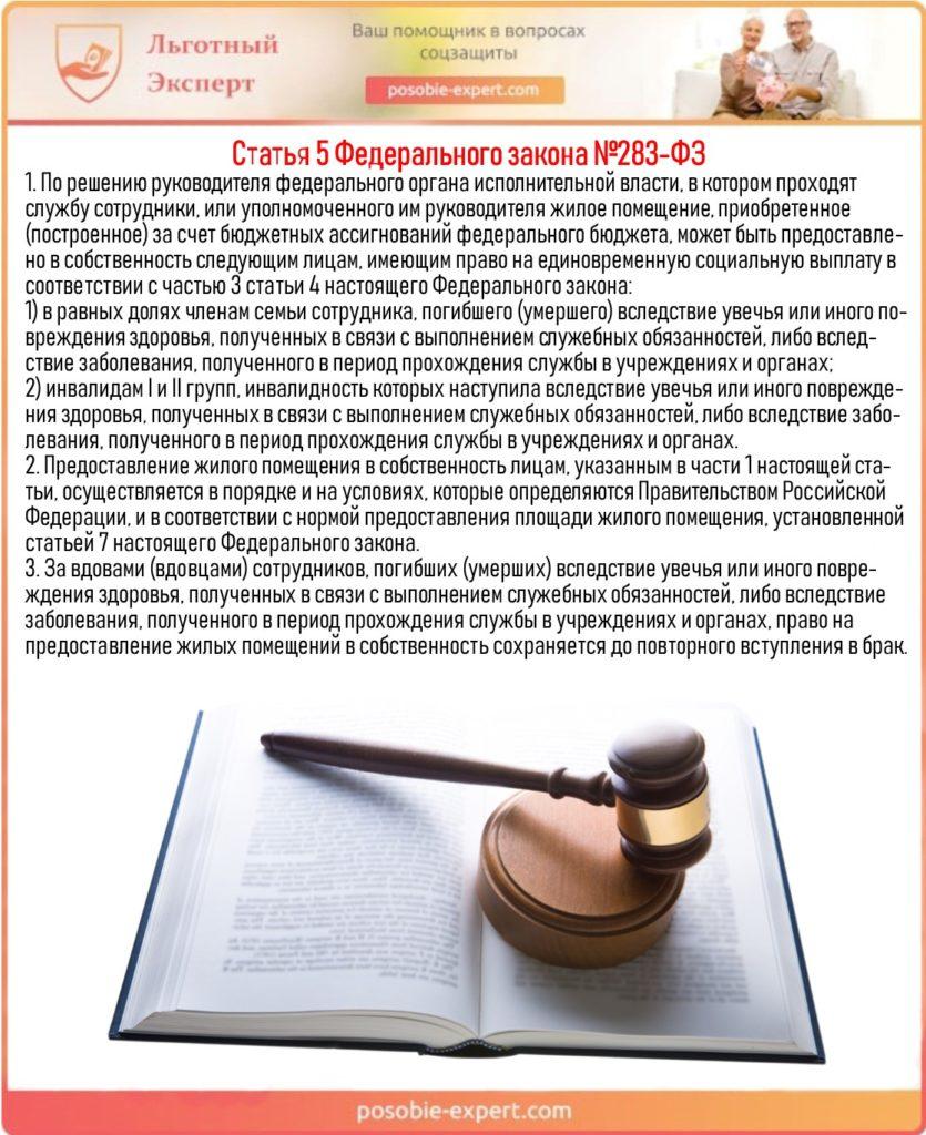 Статья 5 Федерального закона №283-ФЗ