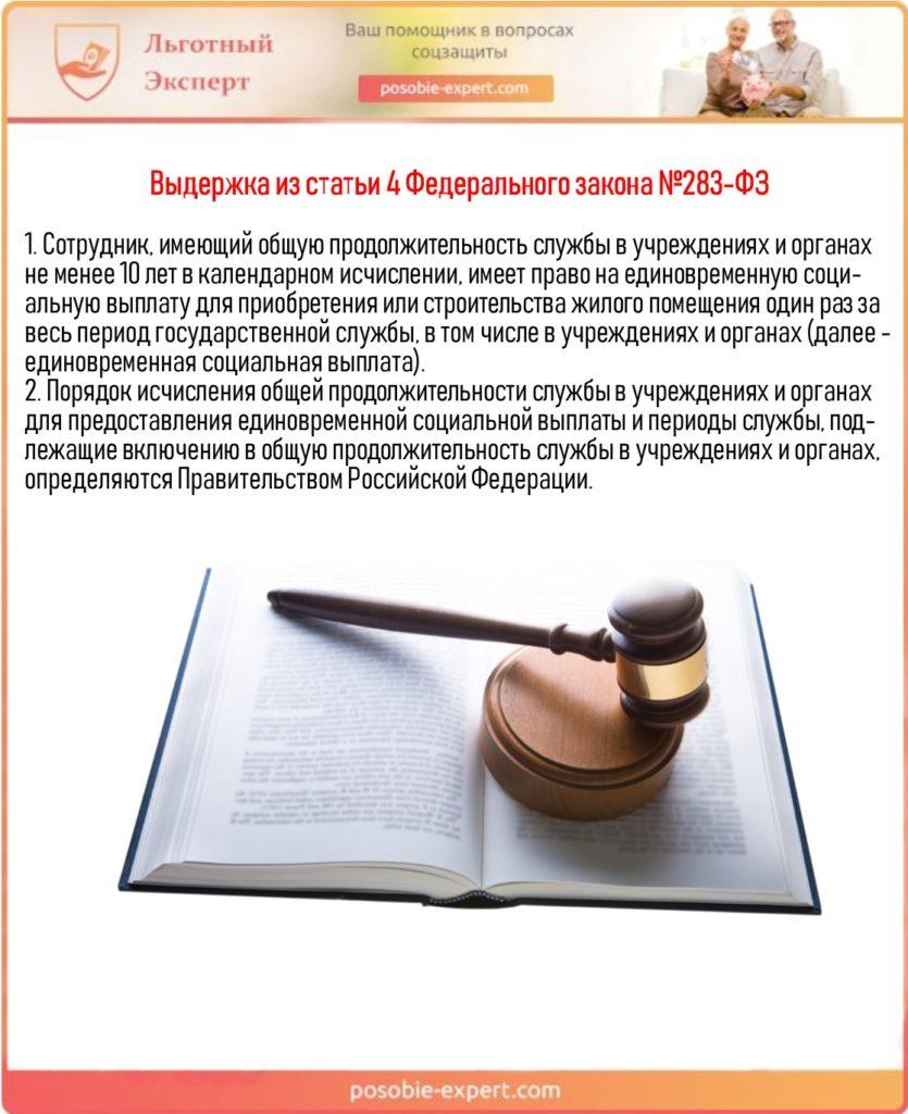 Выдержка из статьи 4 Федерального закона №283-ФЗ