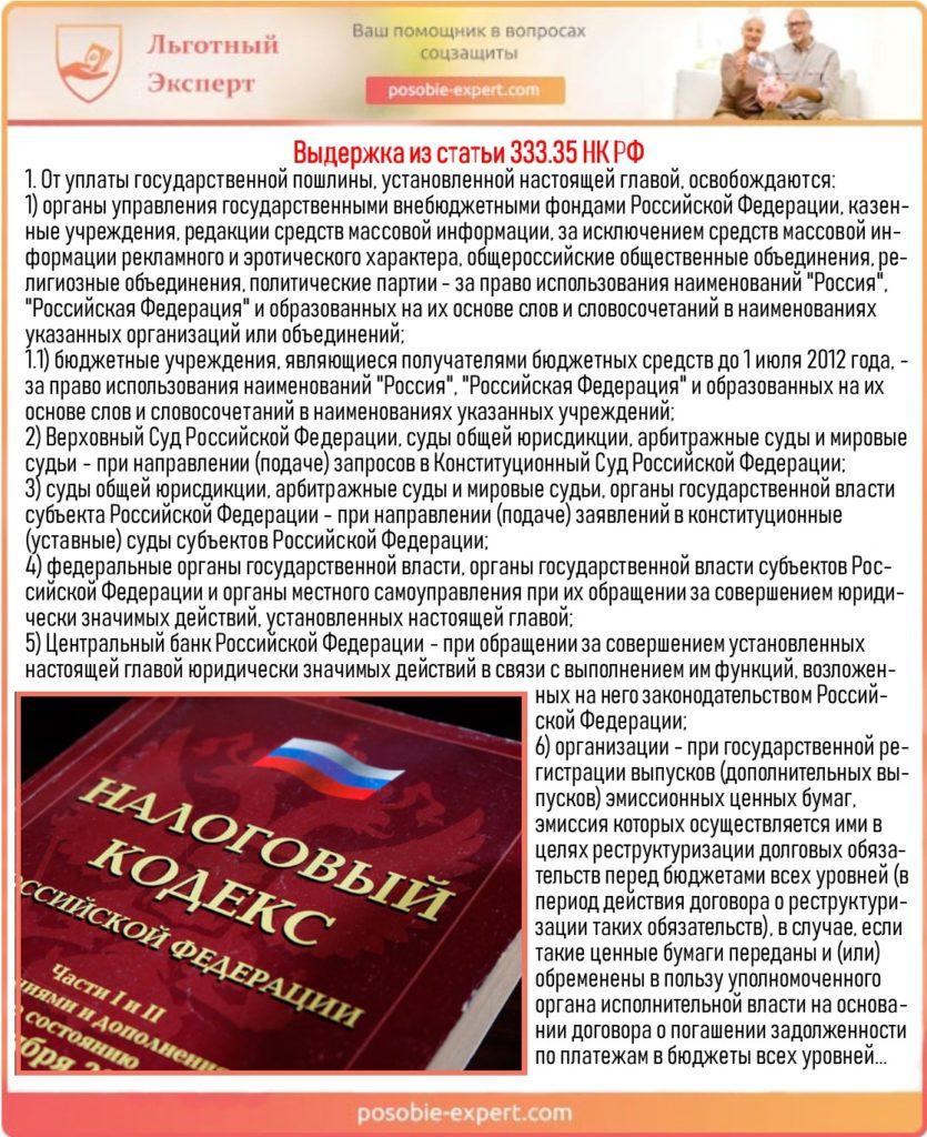 Выдержка из статьи 333.35 НК РФ