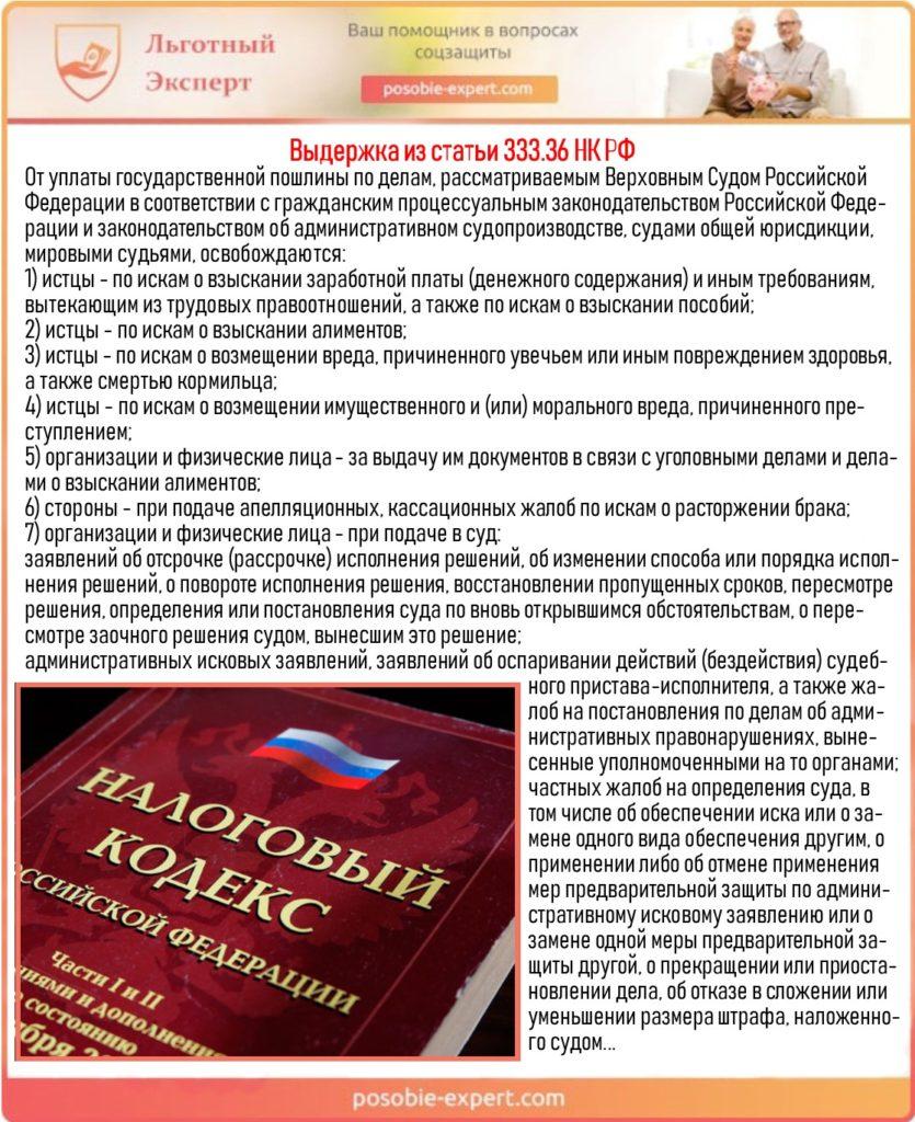 Выдержка из статьи 333.36 НК РФ