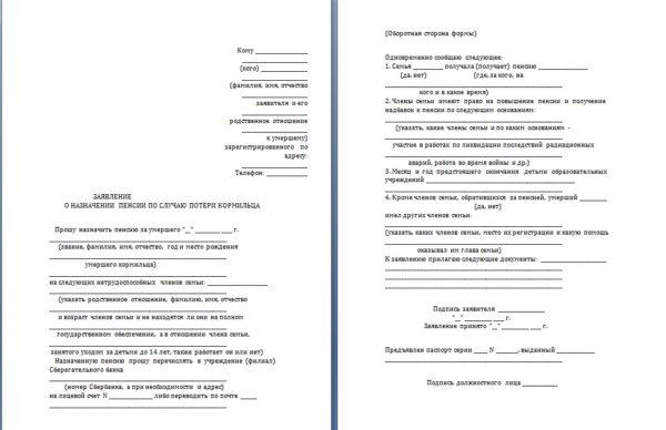 Образец заявления о назначении пособия по потере кормильца