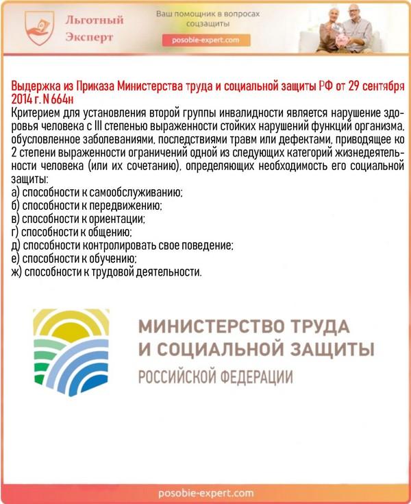 Выдержка из Приказа Министерства труда и социальной защиты РФ от 29 сентября 2014 г. N 664н