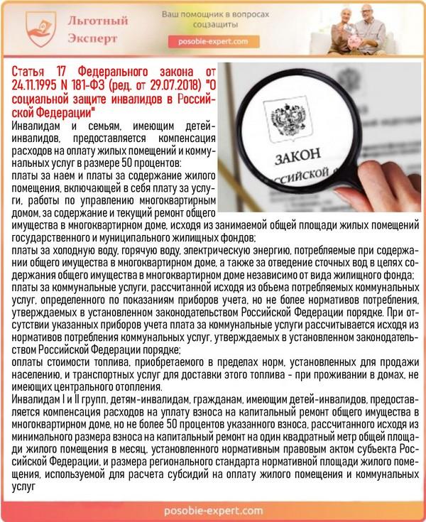 """Статья 17 Федерального закона от 24.11.1995 N 181-ФЗ (ред. от 29.07.2018) """"О социальной защите инвалидов в Российской Федерации"""""""