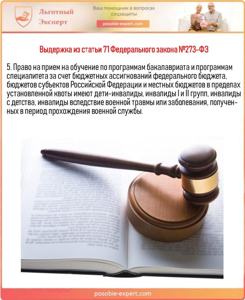 Выдержка из статьи 71 Федерального закона №273-ФЗ
