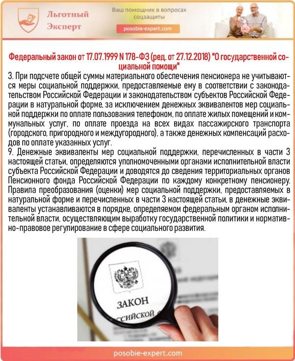 """Федеральный закон от 17.07.1999 N 178-ФЗ (ред. от 27.12.2018) """"О государственной социальной помощи"""""""