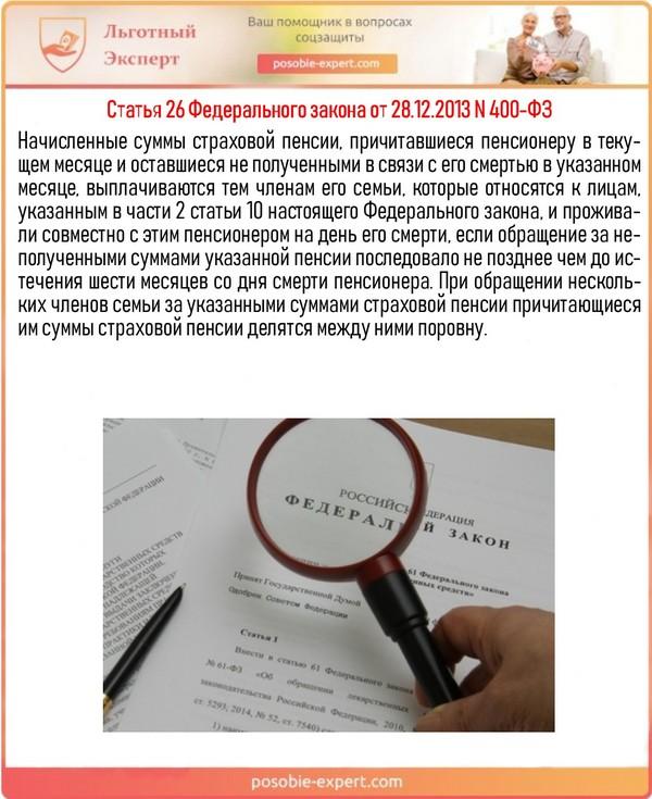 Статья 26 Федерального закона от 28.12.2013 N 400-ФЗ