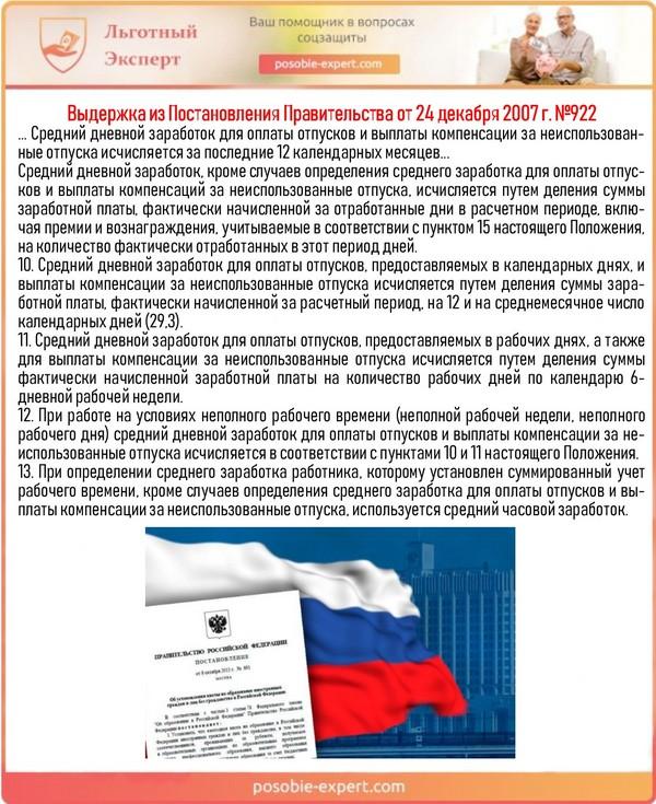 Выдержка из Постановления Правительства от 24 декабря 2007 г. №922