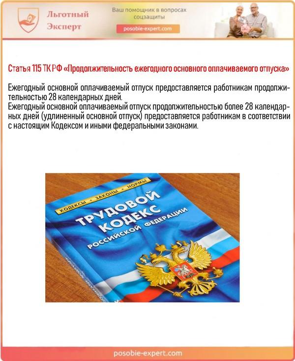 Статья 115 ТК РФ «Продолжительность ежегодного основного оплачиваемого отпуска»
