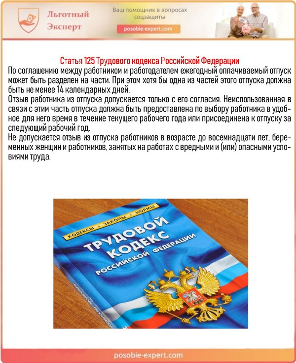 Статья 125 Трудового кодекса Российской Федерации
