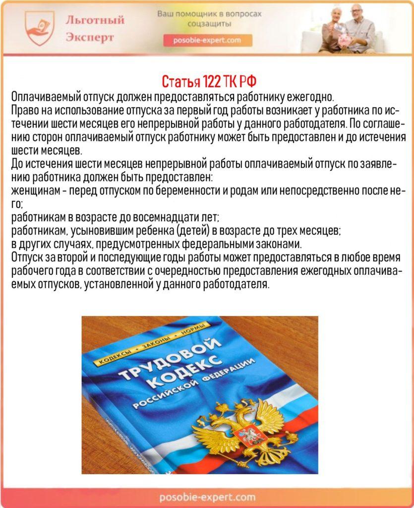 Статья 122 ТК РФ