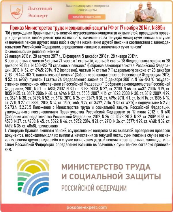 Приказ Министерства труда № 885