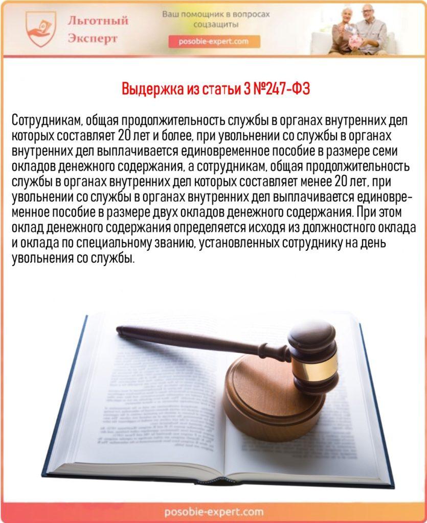 Выдержка из статьи 3 №247-ФЗ