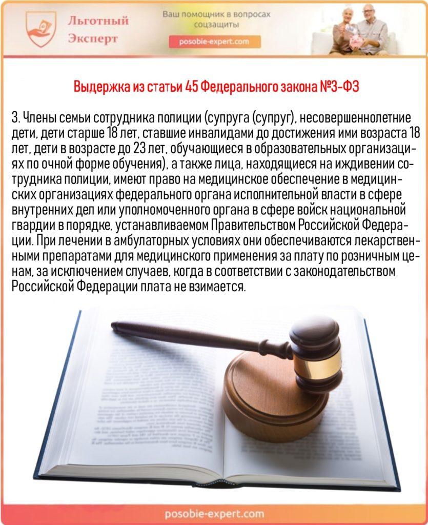 Выдержка из статьи 45 Федерального закона №3-ФЗ
