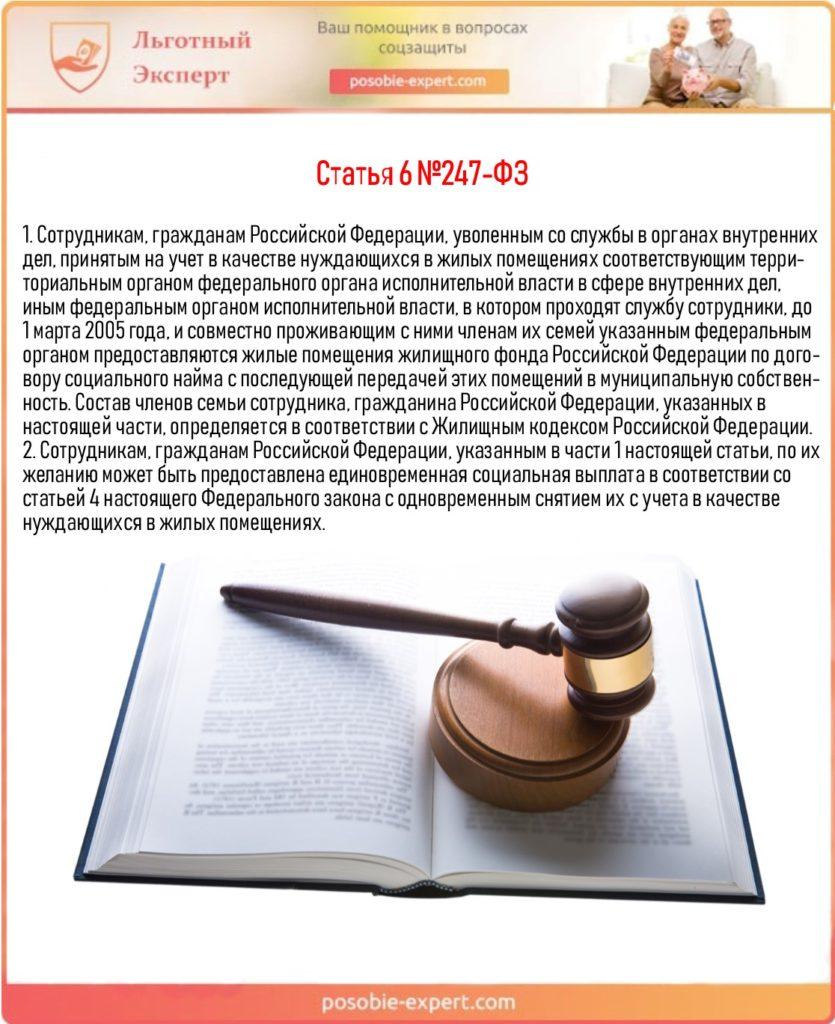 Статья 6 №247-ФЗ