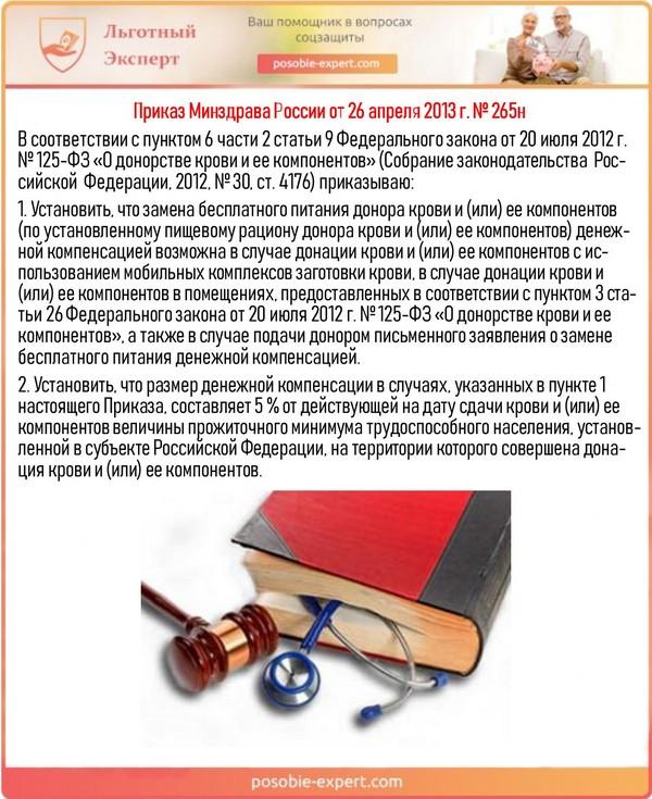 Приказ Минздрава России от 26 апреля 2013 г. № 265н