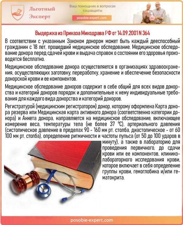Выдержка из Приказа Минздрава РФ от 14.09.2001 N 364