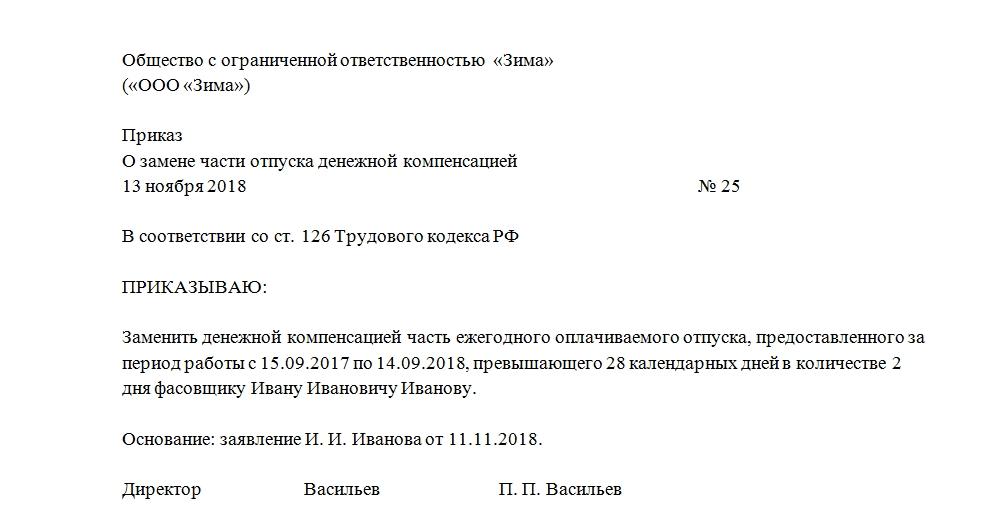 Пример приказа на компенсацию за неиспользованный отпуск