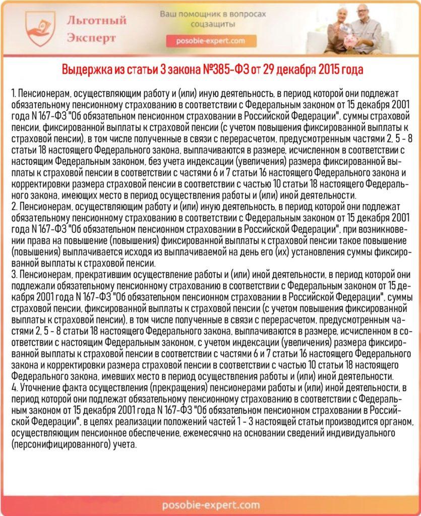 Выдержка из статьи 3 закона №385-ФЗ от 29 декабря 2015 года