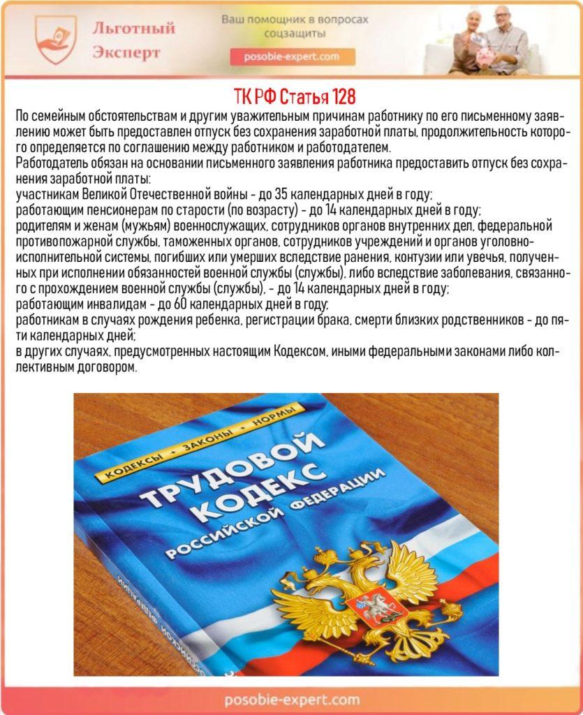 ТК РФ Статья 128