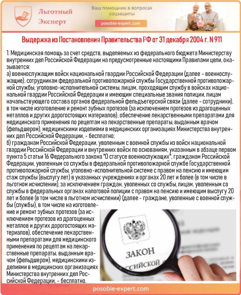 Выдержка из Постановления Правительства РФ от 31 декабря 2004 г. N 911