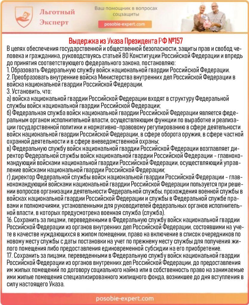 Выдержка из Указа Президента РФ №157