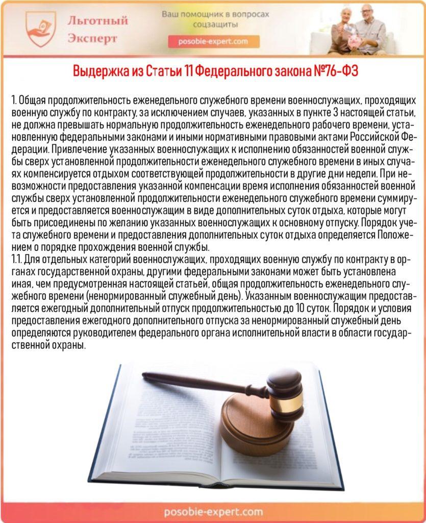 Выдержка из Статьи 11 Федерального закона №76-ФЗ