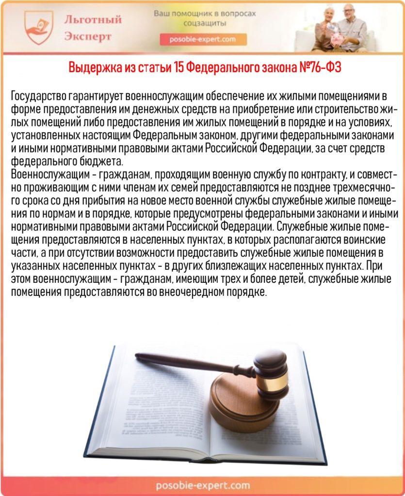 Выдержка из статьи 15 Федерального закона №76-ФЗ