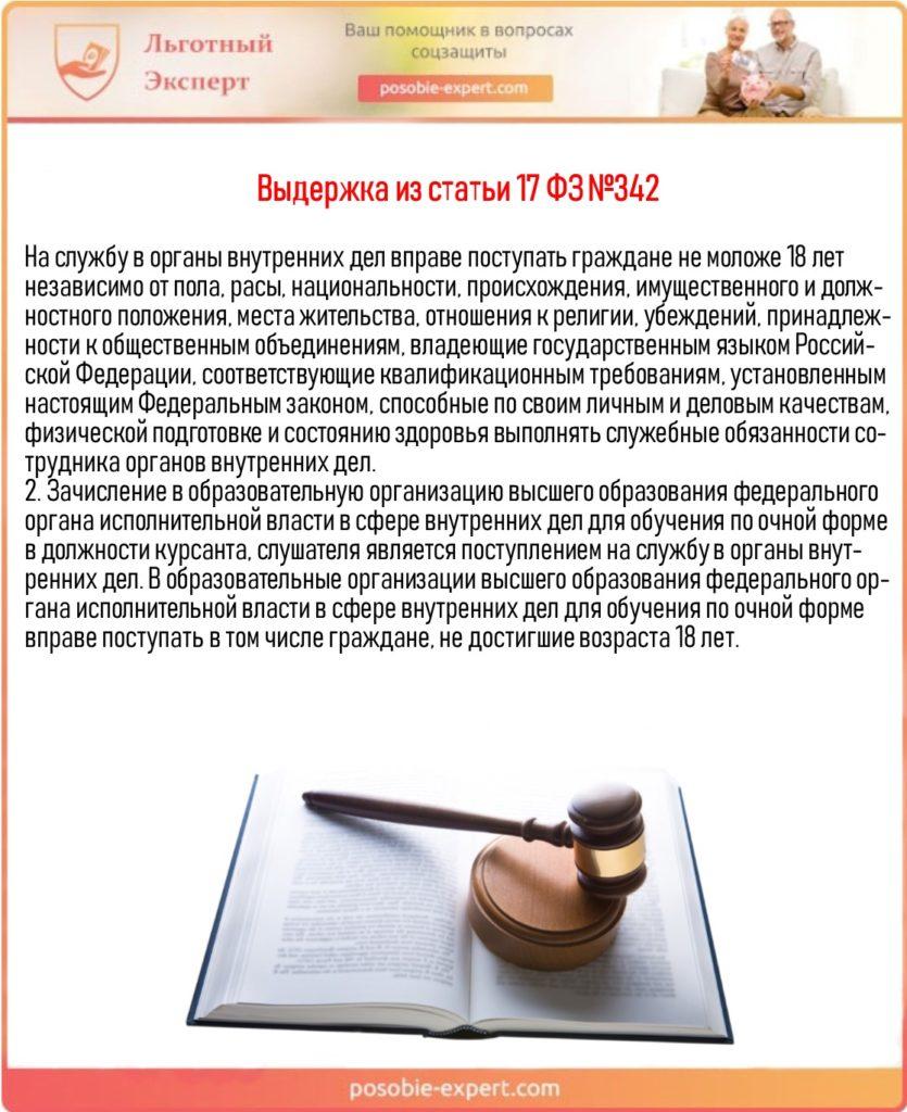 Выдержка из статьи 17 ФЗ №342