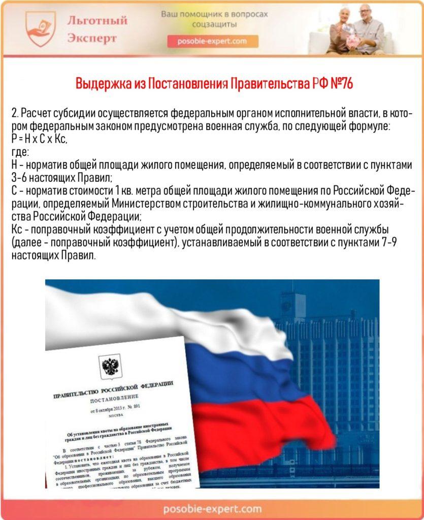 Выдержка из Постановления Правительства РФ №76