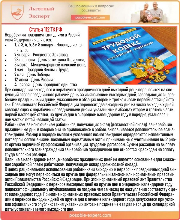 Статья 112 ТК РФ