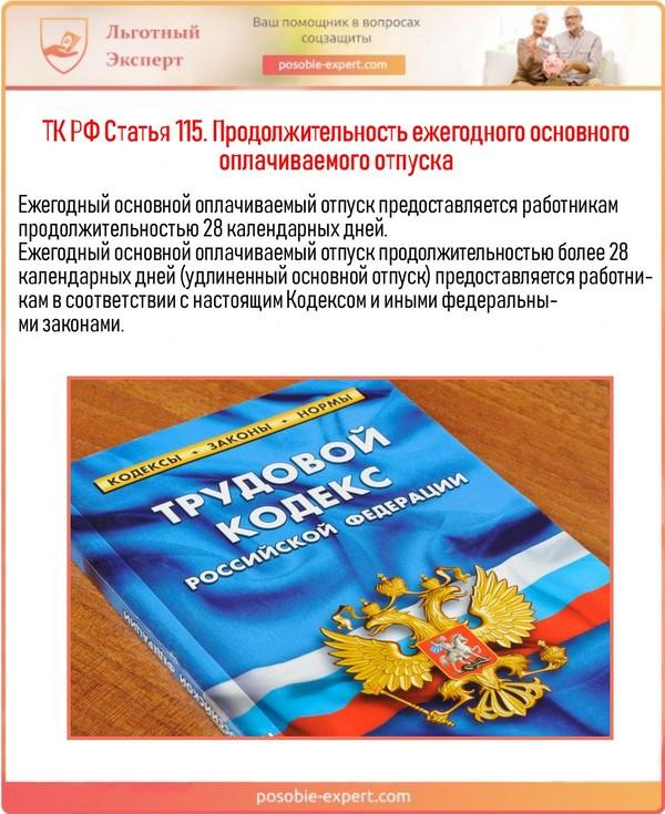 ТК РФСтатья 115