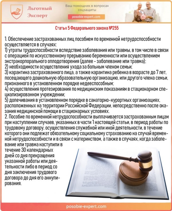 Статья 5 Федерального закона №255