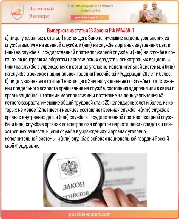 Выдержка из статьи 13 Закона РФ №4468-1