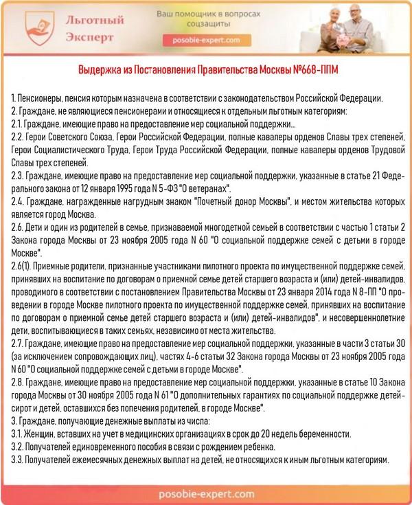 Выдержка из Постановления Правительства Москвы №668-ППМ