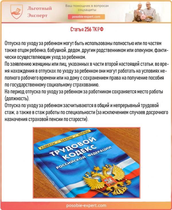Статья 256 ТК РФ