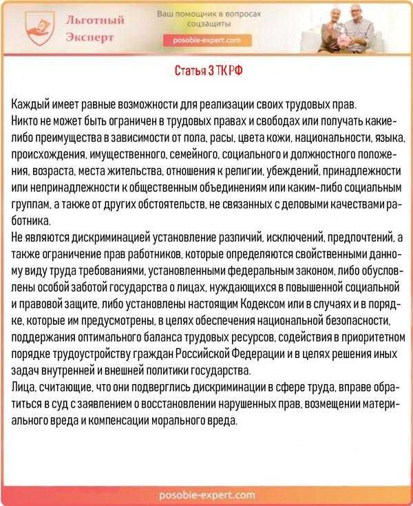 Статья 3 ТК РФ