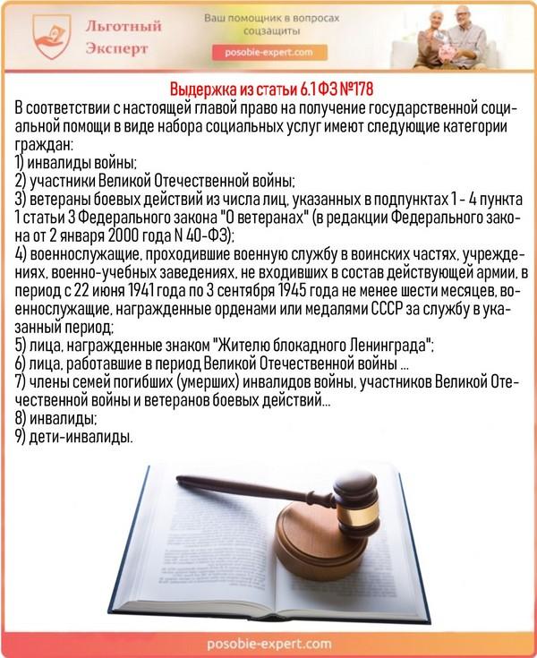 Выдержка из статьи 6.1 ФЗ №178