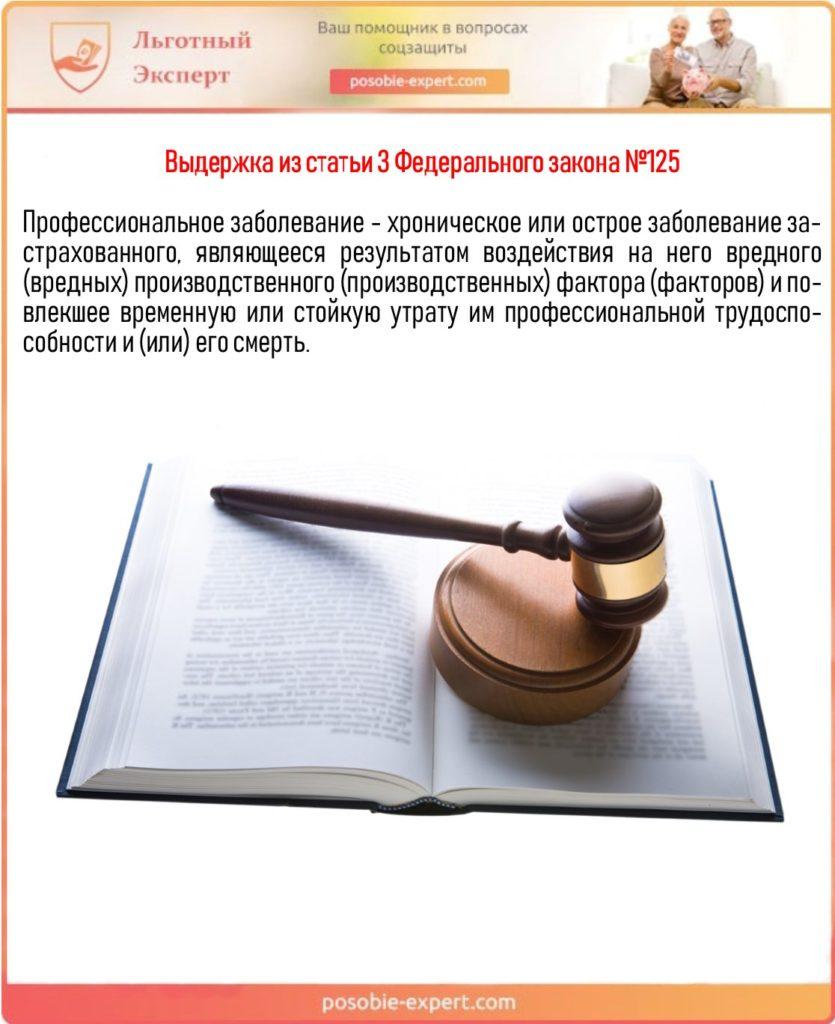 Выдержка из статьи 3 Федерального закона №125