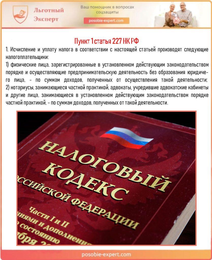 Пункт 1 статьи 227 НК РФ