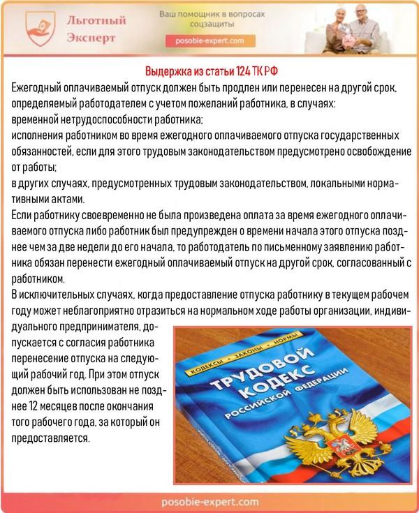 Выдержка из статьи 124 ТК РФ