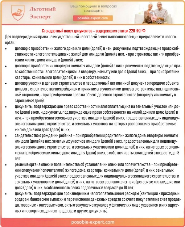 Стандартный пакет документов – выдержка из статьи 220 НК РФ