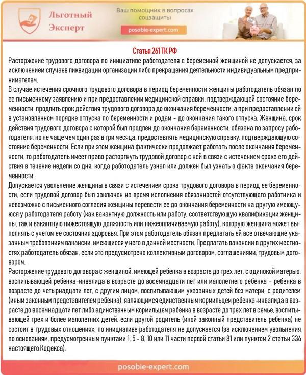 Статья 261 ТК РФ