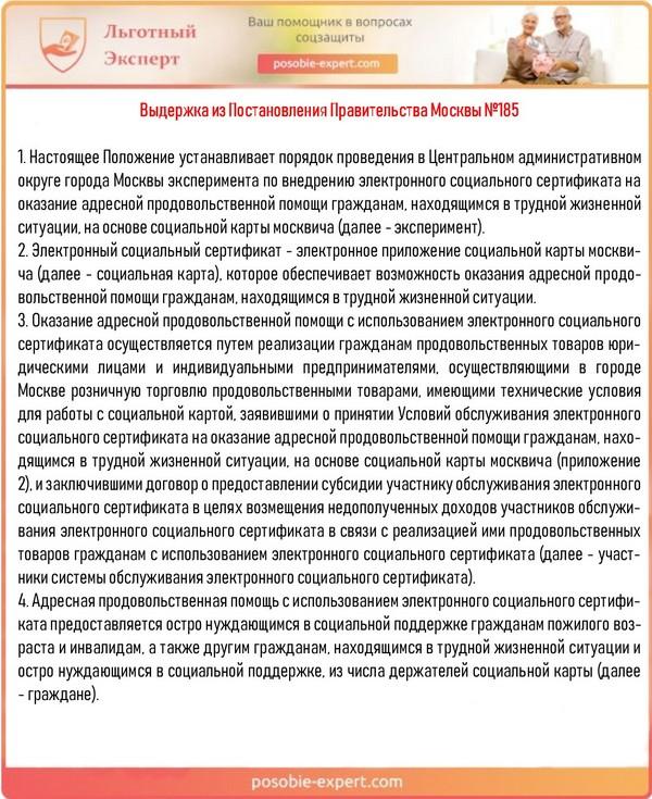 Выдержка из Постановления Правительства Москвы №185