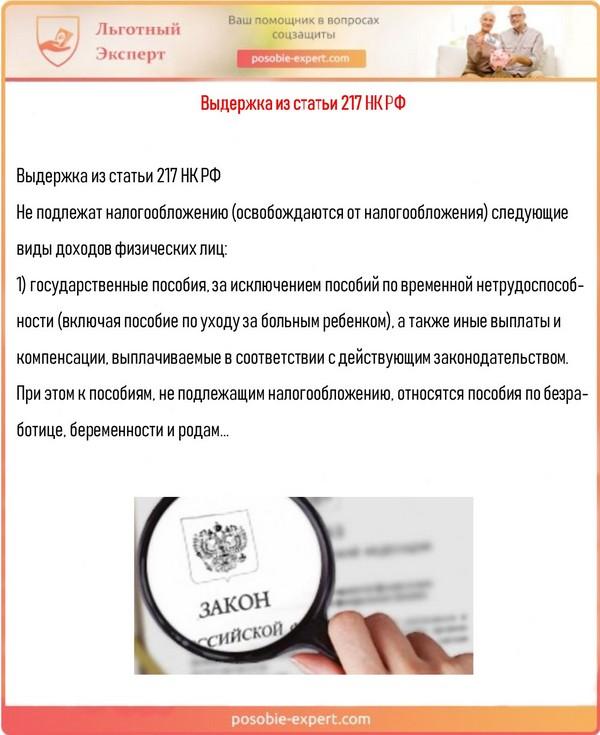 Выдержка из статьи 217 НК РФ