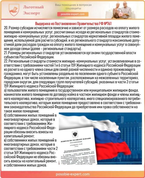 Выдержка из Постановления Правительства РФ №761