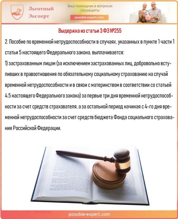 Выдержка из статьи 3 ФЗ №255