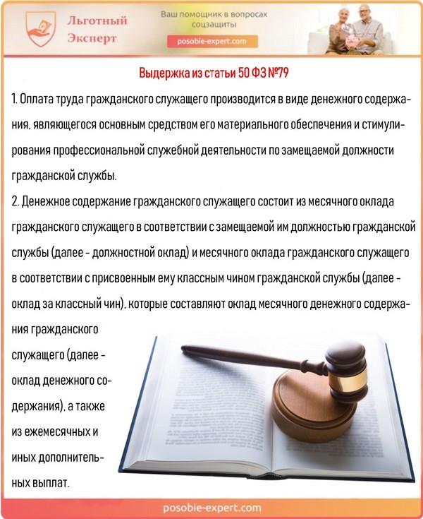 Выдержка из статьи 50 ФЗ №79