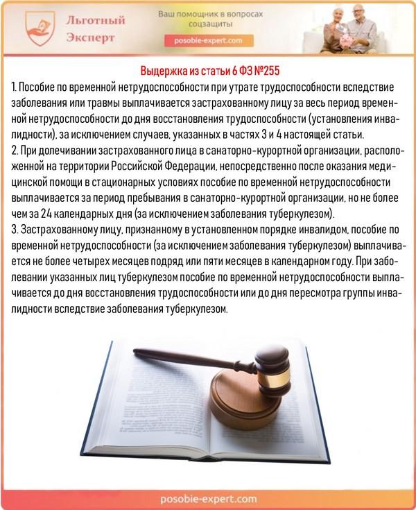 Выдержка из статьи 6 ФЗ №255