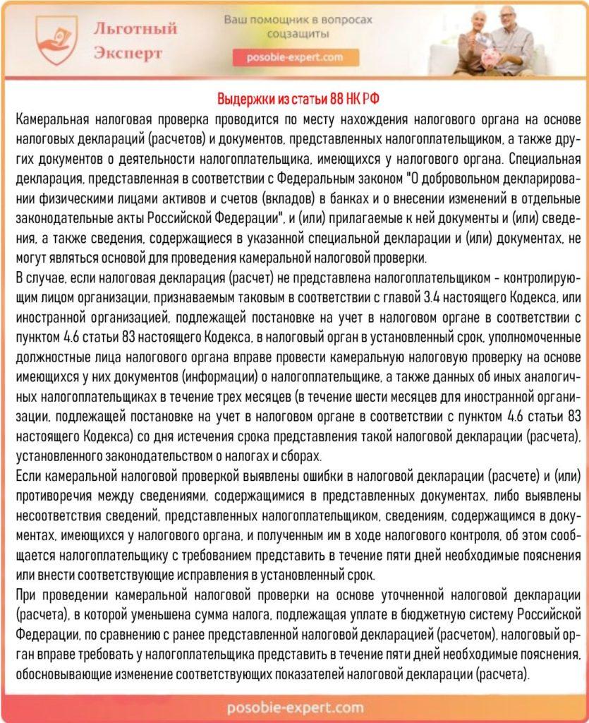 Выдержки из статьи 88 НК РФ